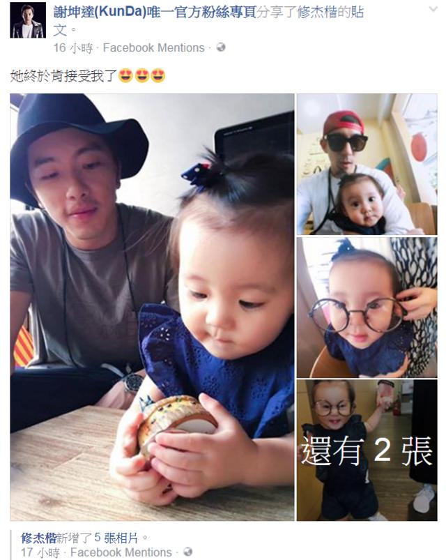 坤達照顧咘咘柯佳嬿也在! 網友變柯南- 華視新聞網