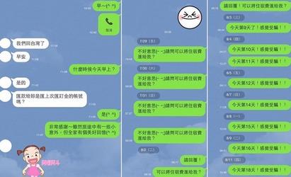 失格台灣旅人! 遊日欠住宿費4個月未付 | 張姓女子回台灣第一時間還有聯絡,事後就沒再回應。