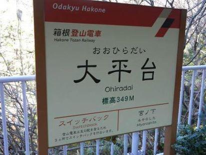 誤會王大陸了! 真的有「大平台」   日本箱根有大平台