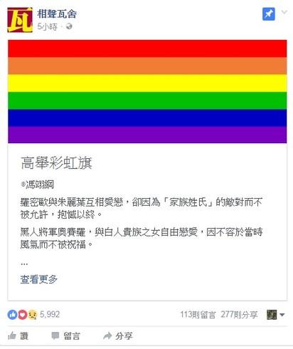 相聲瓦舍高舉彩虹旗 霸氣聲明挺婚姻平權 |