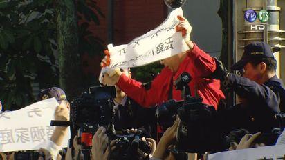 【影】反同婚群眾不滿初審通過 衝總統府抗議 | 反同民眾高舉布條抗議。