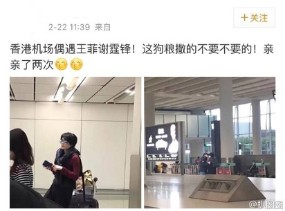 拍到了! 謝霆鋒王菲合體香港機場啾咪2次 | 2人在機場被拍到。