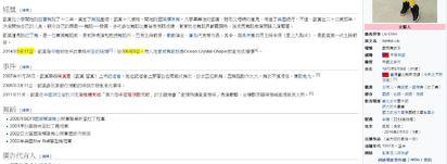 男星中樂透 網友神分析:辛龍中4.5億 不是1.2億! | 劉真生日與結婚日都是「6月9日」。(圖擷取自PTT)