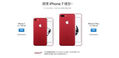 紅色iPhone 7來了! 24日開始訂購 |