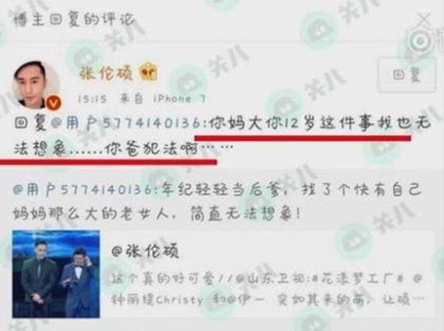 網友嗆鍾麗緹老,張倫碩霸氣回應(翻攝網易)