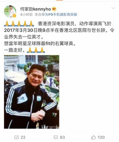 香港藝人高飛辭世 享壽65歲 | 何家勁在微博上po文。