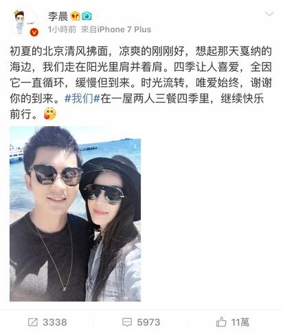 公開戀情2周年 李晨:謝謝范冰冰的到來 | 李晨po文。