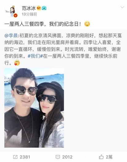 公開戀情2周年 李晨:謝謝范冰冰的到來 | 范冰冰轉發李晨微博。