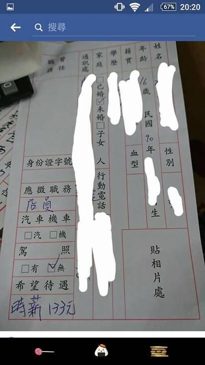 時薪133被酸 網友竟嗆:小妹妹做白日夢【圖】 |