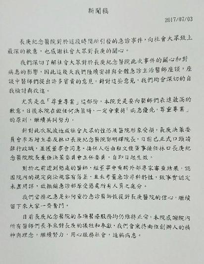 長庚急診醫師出走潮 醫院撤銷處分道歉「止血」   長庚醫院事件爆發7天後,今天發布聲明止血。