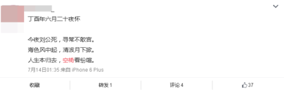 打破大陸文字獄 網友用這2字悼念劉曉波 | (翻攝微博)