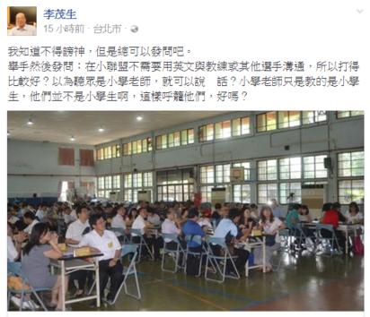 賴清德:英文能力影響陳金鋒?! 台大教授說話了   台大教授李茂生臉書PO文。