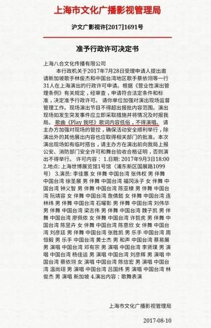 蔡依林《Play我呸》上海遭禁唱?! 經紀人這樣回應 | (翻攝網易娛樂)