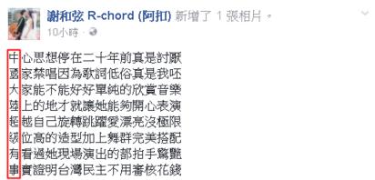 謝和弦藏頭詩諷陸禁唱Jolin《我呸》 網友:有才! |