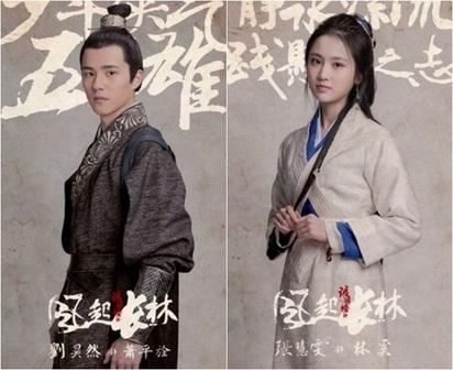 【影】《琅琊榜之風起長林》 6分鐘預告曝光 | 第二部演員都大換血。