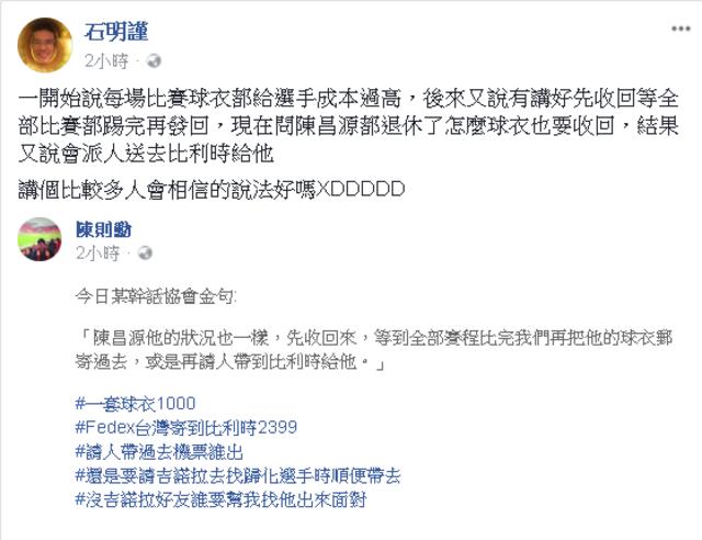(翻攝石明謹臉書)