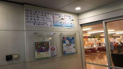北市7醫院室內細菌超標 台大.長庚.萬芳醫院都上榜 | 台大兒童醫院(北市環保局提供)
