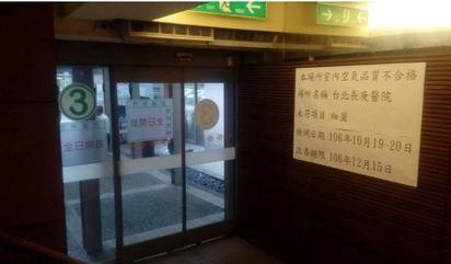 北市7醫院室內細菌超標 台大.長庚.萬芳醫院都上榜 | 長庚醫院(北市環保局提供)