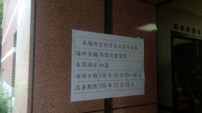 北市7醫院室內細菌超標 台大.長庚.萬芳醫院都上榜 | 馬偕兒童醫院(北市環保局提供)