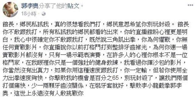 郭李奧下戰帖  館長:2分鐘沒KO 加碼一百萬 | 翻攝自郭李奧臉書