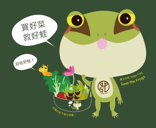 """動物園""""淺山童樂會"""" 台北赤蛙.穿山甲.水獺來歡慶  """