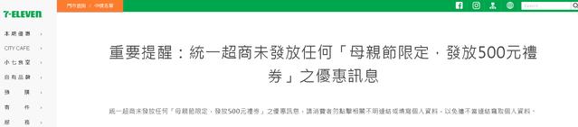 Line瘋傳母親節贈禮券 中油.小七:假的!   (翻攝7-11網站)