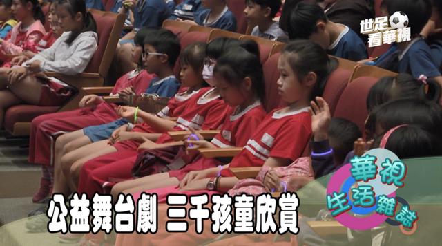 公益舞台劇 三千孩童欣賞 |