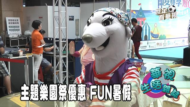 主題樂園祭優惠 FUN暑假 |