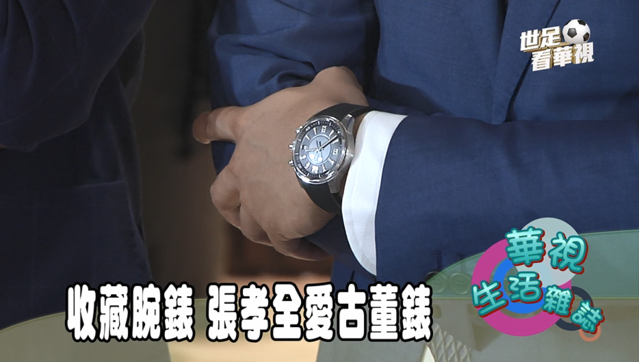 收藏腕錶 張孝全愛古董錶 |