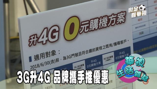 3G升4G 品牌攜手推優惠 |