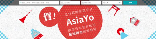 旅日新選擇! 台訂房平台取得日本經營執照 | 翻攝AsiaYo官網