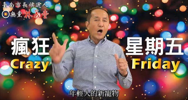 「虧雞福來爹」落幕 百大DJ讚「謝謝台灣」 | 翻攝自林義豐YouTube頻道