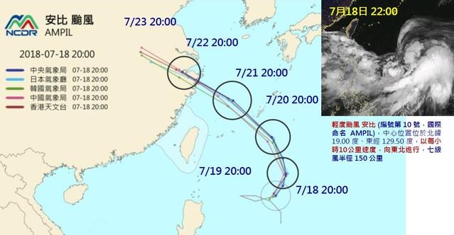 安比颱風外圍掃台灣 周末間歇性降雨   各國分析安比颱風路徑,周末最靠近台灣(NCDR提供)