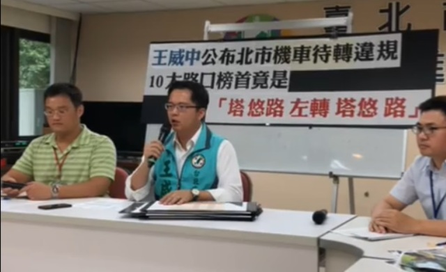 台北市議員王威中召開記者會,指出塔悠路口違規問題嚴重。(翻攝臉書)