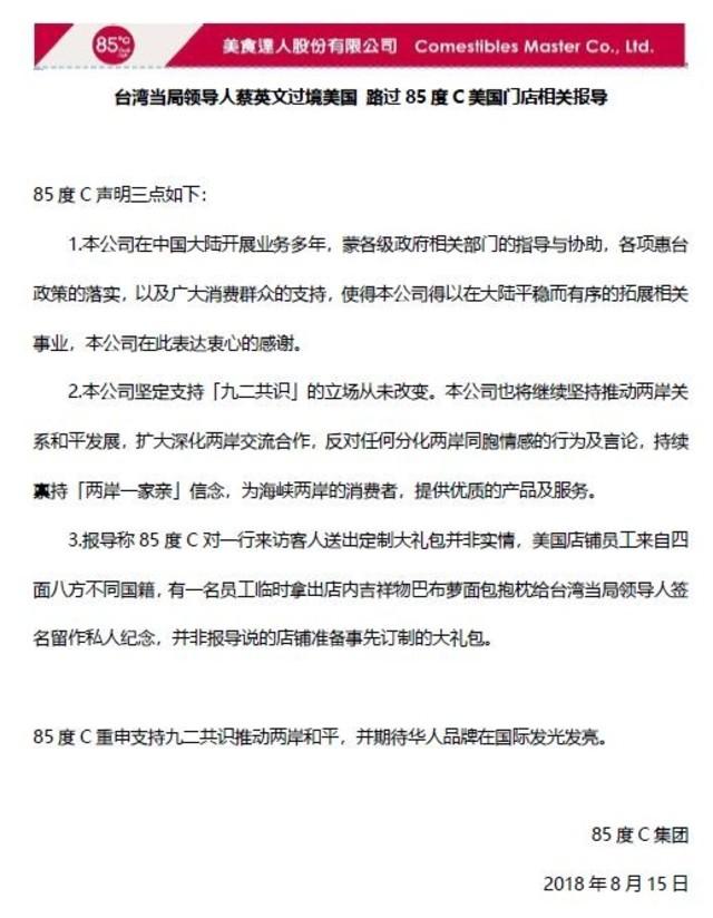 蔡英文光顧陷台獨疑雲 85度C火速道歉   85度C今道歉聲明,支持九二共識。(翻攝自中國官網)
