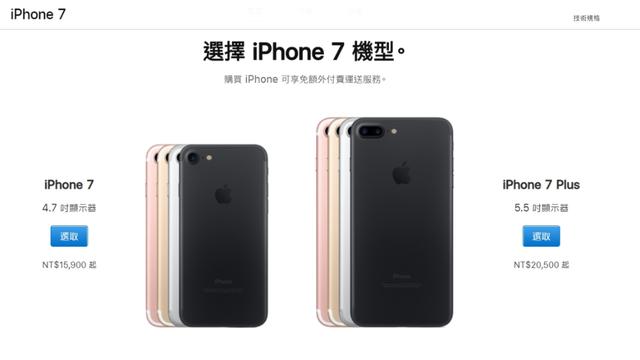 iPhone7、8大降價! 搶便宜看這裡   iPhone7降幅高達4000元。(翻攝蘋果官網)