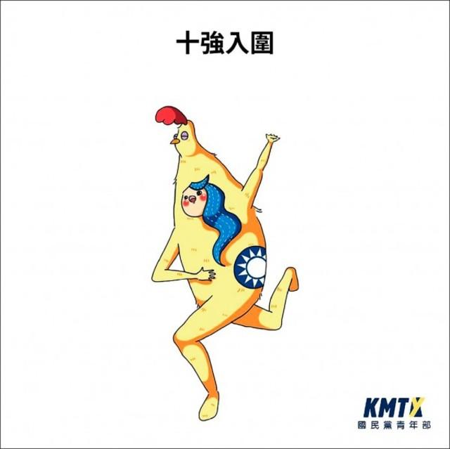 虧雞超級比一比 林義豐吉祥物曝光   國民黨青年部之前推出的吉祥物,被網友戲稱應該叫「虧雞」(翻攝國民黨青年部臉書)