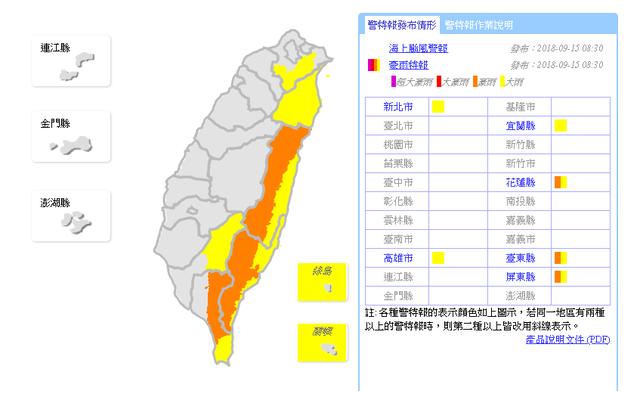 強颱山竹外圍環流影響 花東屏防豪雨 | 豪、大雨特報。(翻攝氣象局)