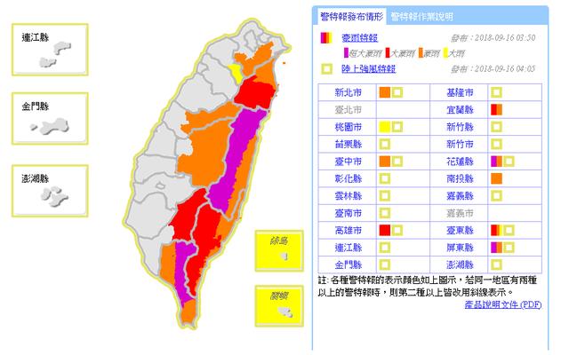 花蓮縣和庭東縣發布超大豪雨特報。(翻攝氣象局)
