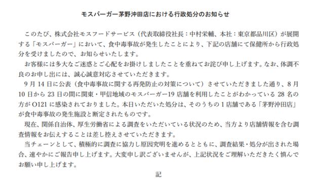 日本摩斯漢堡針對食物中毒一案,對社會致歉。(日本摩斯漢堡提供)