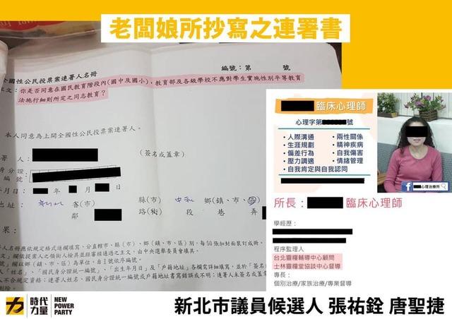 員工遭老闆娘要求抄寫連署書(時代力量提供)