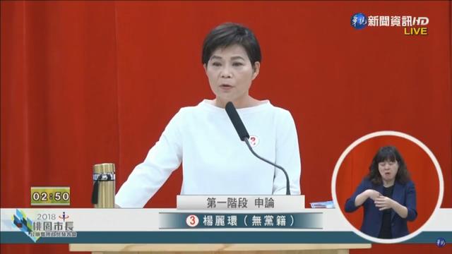 無黨籍候選人楊麗環。
