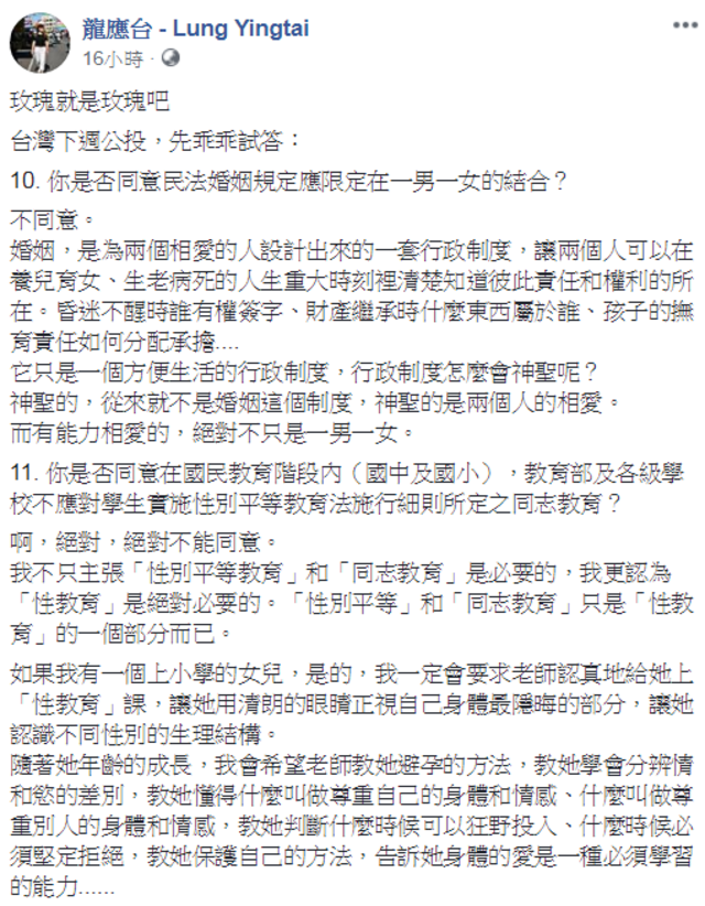 不期待香蕉裝蘋果!龍應台公開挺同婚 | 圖/龍應台Facebook