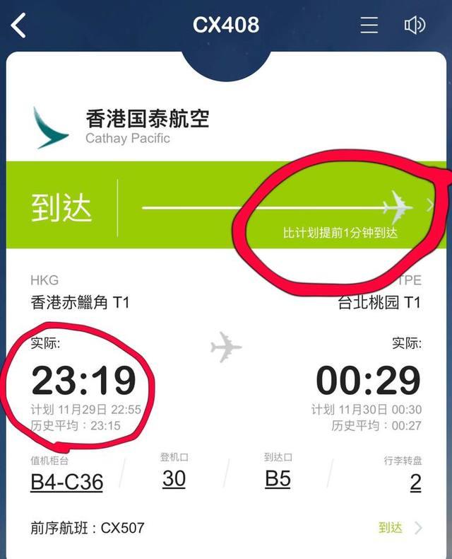 林志穎貼出航班紀錄澄清。(翻攝臉書)