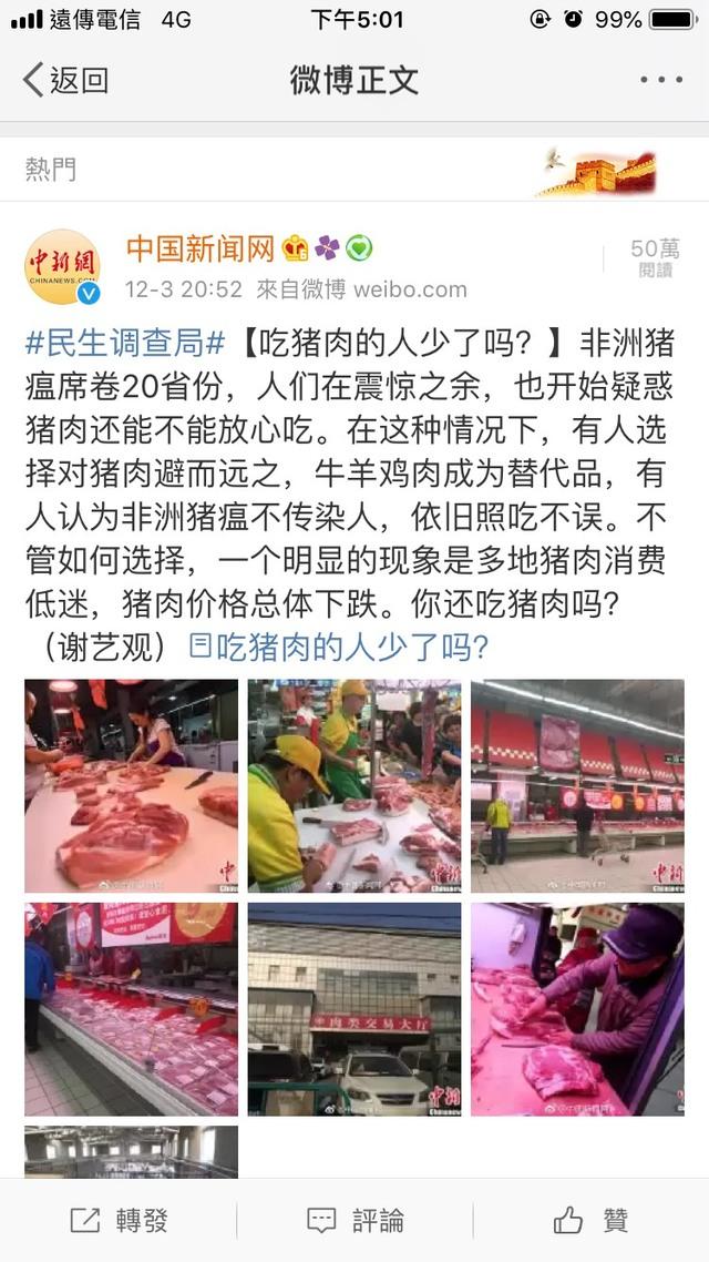 (翻攝中國新聞網微博)