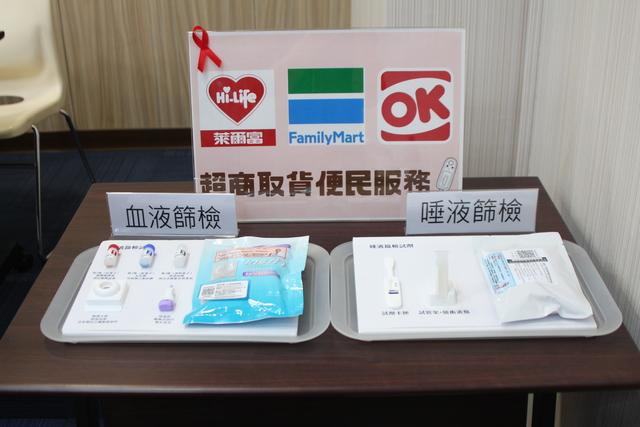 在家就可驗愛滋! 篩檢試劑網路訂超商取 | 唾液自我篩檢試劑可網路預訂後至超商取貨。(疾管署提供)
