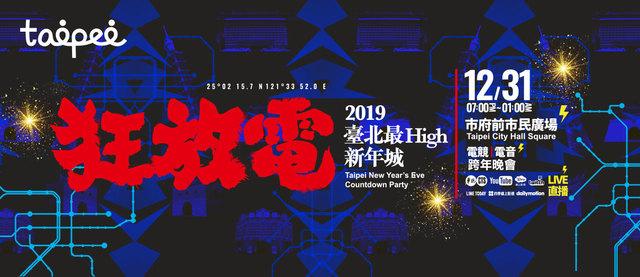 2019台北跨年晚會的主題為「狂放電」。