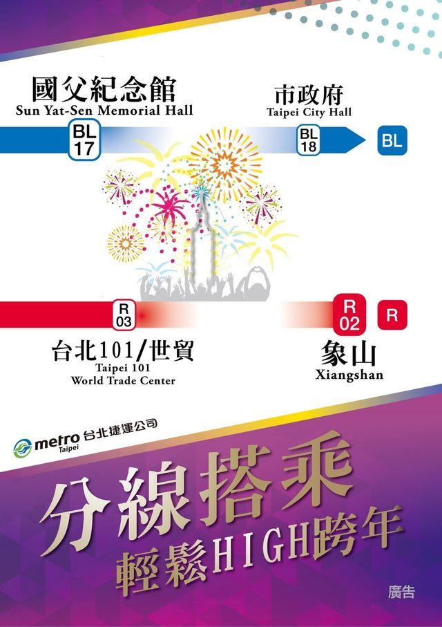 台北捷運配合跨年晚會,42小時不收班。(北捷提供)