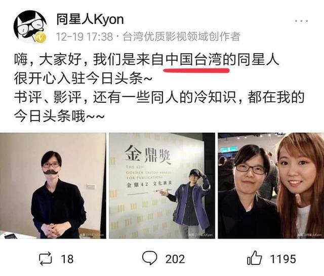 「中國台灣冏星人說」引發爭議。(翻攝今日頭條網站)