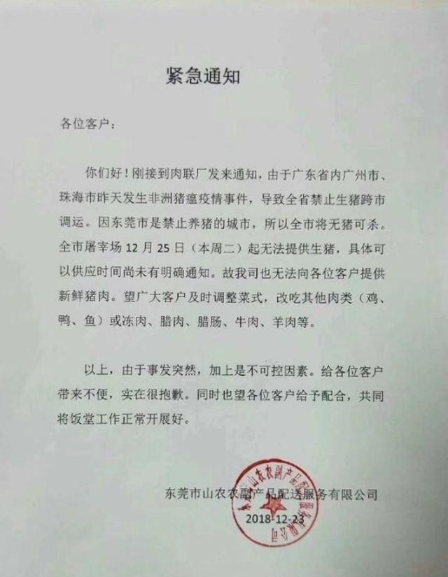東莞山農農副產品配送服務有限公司發出「緊急通知」。(翻攝自微博)